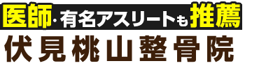伏見区で整体なら「伏見桃山整骨院」 ロゴ